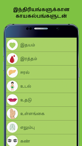 Sidhdha Medicine in Tamil for PC