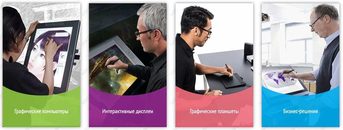 Wacom | Интерактивные перьевые дисплеи и графические планшеты
