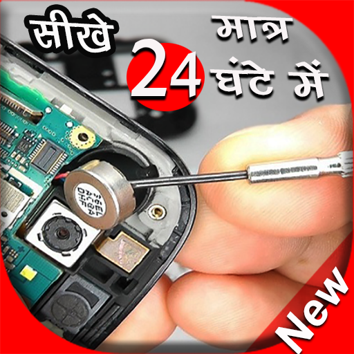 Mobile Repairing Course in Hindi