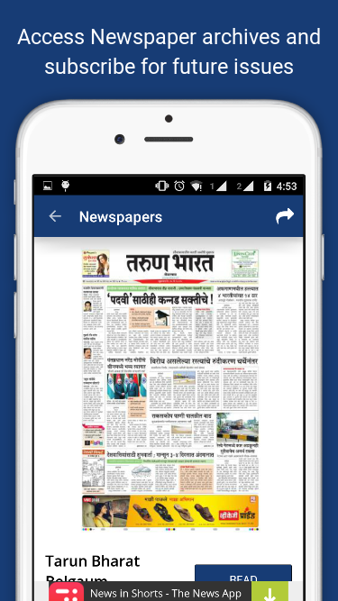 Tarun Bharat Marathi Newspaper- screenshot