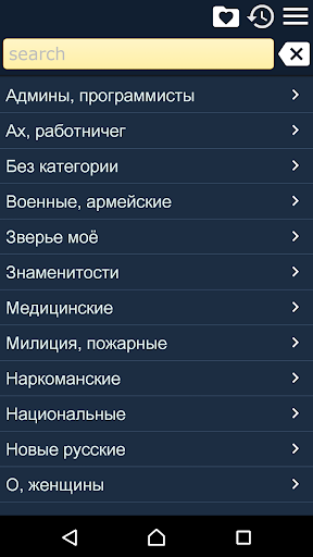 Сборник анекдотов беспл.