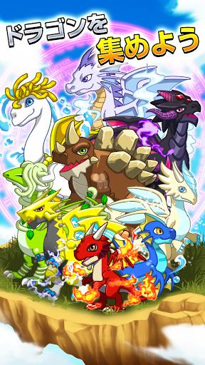 ドラゴン×ドラゴン -育成ゲーム×街づくり×RPG