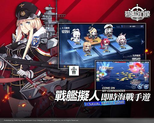 碧藍 航線 screenshot 7