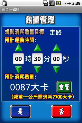 【免費工具App】三合一碼錶-APP點子