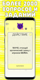 Download Правда или Действие For PC Windows and Mac apk screenshot 2