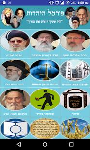 פורטל היהדות - náhled