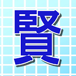 BrainTraining InequalityPuzzle Icon