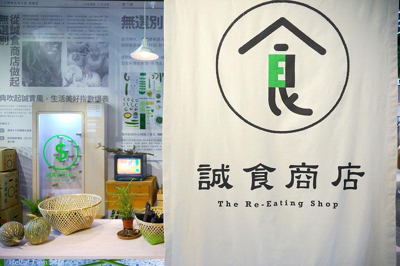 2015綠圈圈,勤美草悟道綠圈圈-91