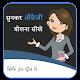 Download Sunkar English Bolna Sikhe For PC Windows and Mac