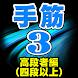 囲碁の先生 手筋問題3 高段者編 (四段以上)
