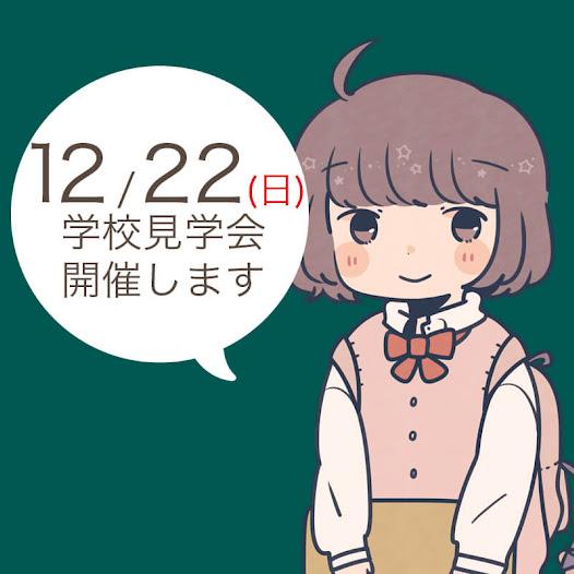 【イベント情報】2019年12月22日(日曜日)に学校見学会を開催します。