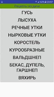 Рецепты из дичи - náhled