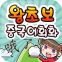 AE 왕초보 중국어회화 표현사전 icon