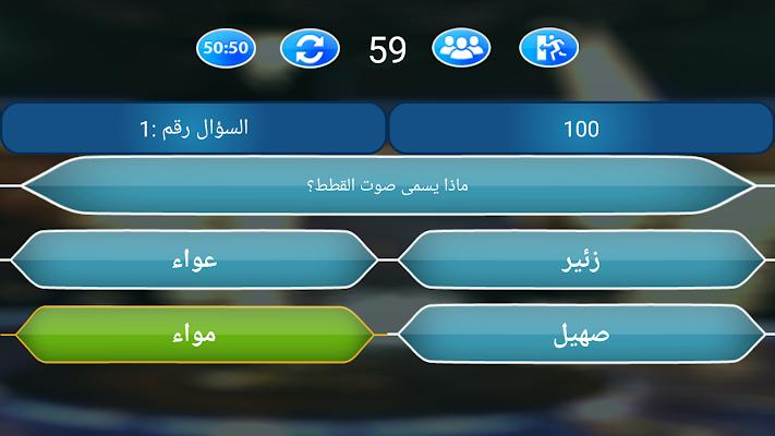 من سيربح المليون 2018 - screenshot