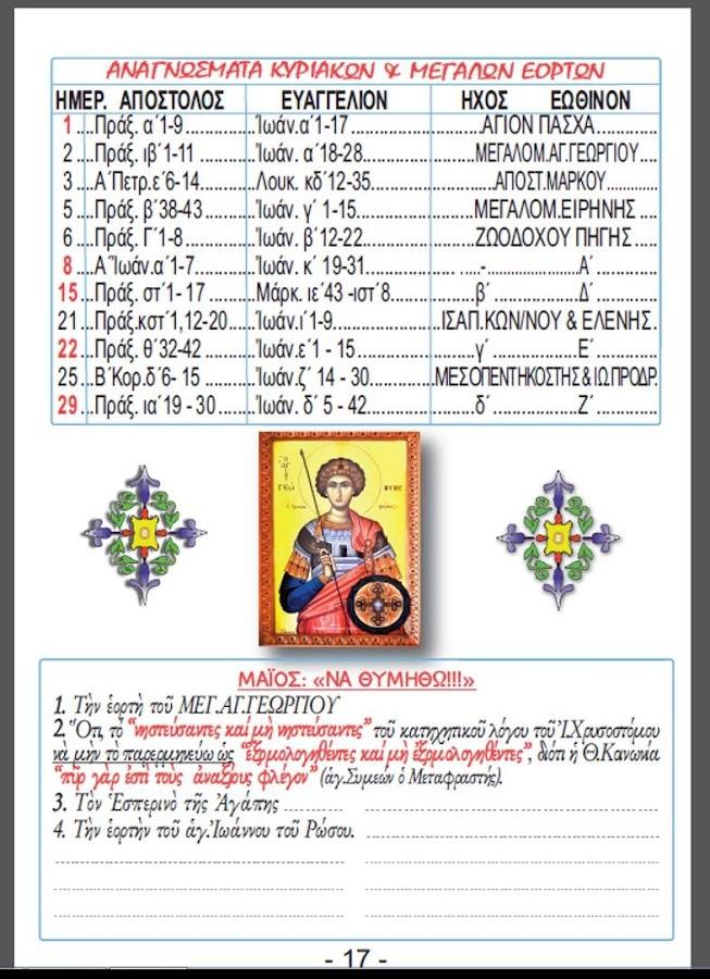 Ημερολόγιο Αγ.Γεωργίου Λαρίσης - στιγμιότυπο οθόνης