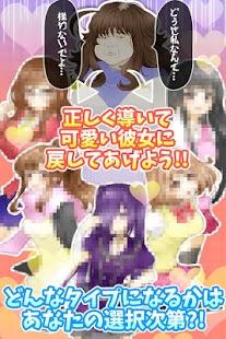 ネガティブ彼女の成長日記 〜彼女育成アプリ〜 - náhled