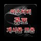 공포게시물-각종 커뮤니티의 공포 게시물 모음(공포, 미스터리, 영상, 사진 등) Download on Windows