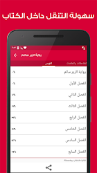 Yaqut – Free Arabic eBooks APK Download – Free Books & Reference APP for Android 6