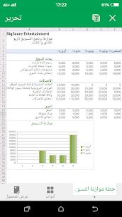 تحميل WPS Office Full v12.6.4 لتحرير الملفات كامل للأندرويد 2