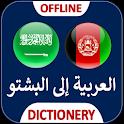 Arabic Pashto Dictionary icon