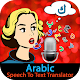 Download Arabic Speech To Text Translator For PC Windows and Mac