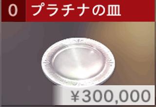 プラチナの皿