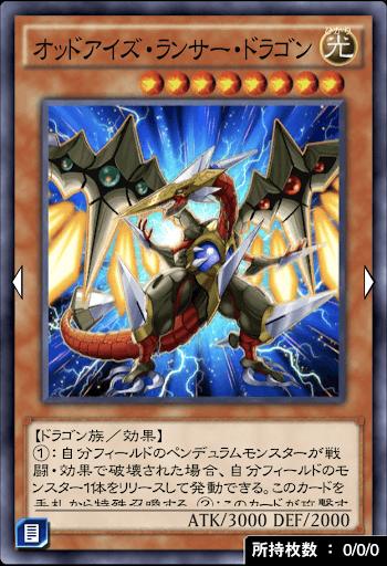 オッドアイズ・ランサー・ドラゴン