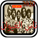 افضل اغاني ناس الغيوان 2020 icon