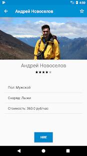 RusSkiCom - náhled