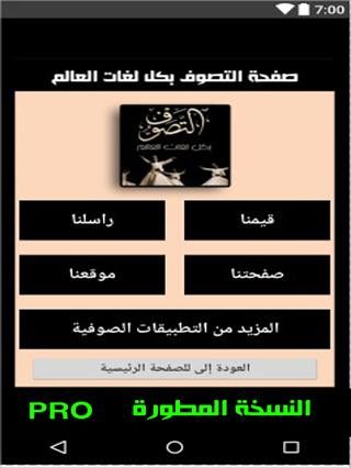 حزب البحر للإمام الشَاذِلِيّ رضي الله عنه for PC