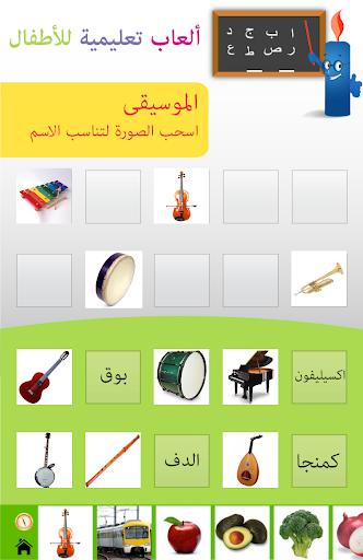 u0623u0644u0639u0627u0628 u062au0639u0644u064au0645u064au0629 u0644u0644u0623u0637u0641u0627u0644  Kids IQ Arabic Screenshots 9