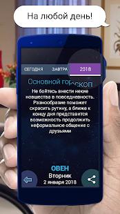 Гороскоп 2018 на каждый день. По дате рождения - náhled