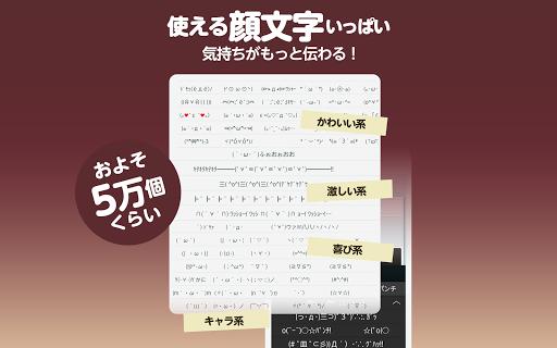 Simeji Japanese keyboard+Emoji  screenshots 7