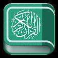Holy Quran Amharic ቅዱስ ቁርዓን አማርኛ
