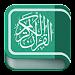 Holy Quran Amharic ቅዱስ ቁርዓን አማርኛ icon