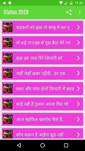 Status-Shayari-Jokes 2019 screenshots 2