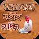 নামাযের সহীহ হাদীস-বিস্তারিত জেনে আমল করুন Download on Windows