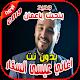 عيسى السقار بدون نت Issa AlSaggar 2019 Download on Windows