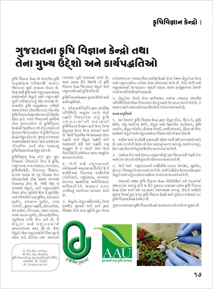 કૃષિવિજ્ઞાન કેન્દ્ર: ગુજરાતના કૃષિ વિજ્ઞાન કેન્દ્રો તથા તેના મુખ્ય ઉદેશો અને કાર્ય પદ્ધતિઓ
