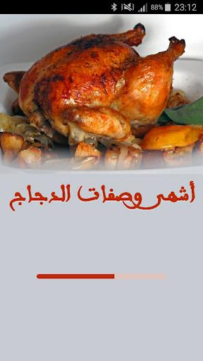 أشهى وصفات طبخ الدجاج