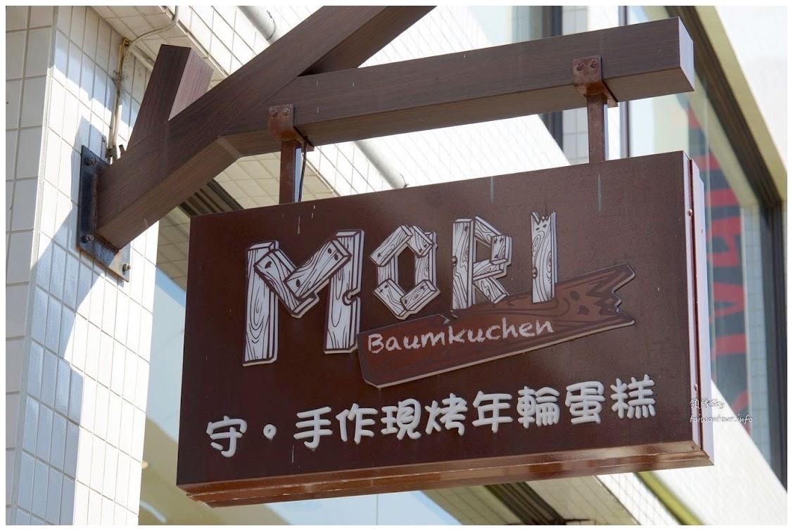 淡水美食推薦-幸福手作現烤年輪蛋糕【MORI.守】