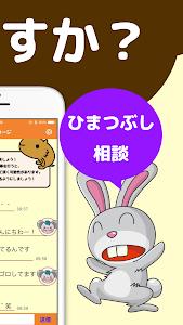 なうトーク - 暇人同士でサクサク繋がる人気チャット! screenshot 1