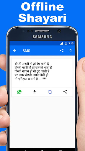 Dosti Shayari Hindi 2019 screenshots 2