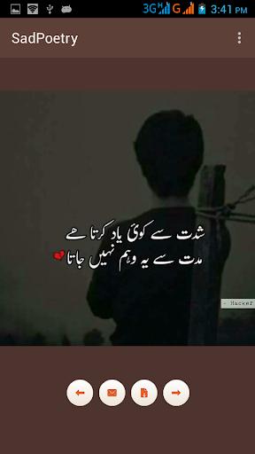 sad love poetry in urdu download