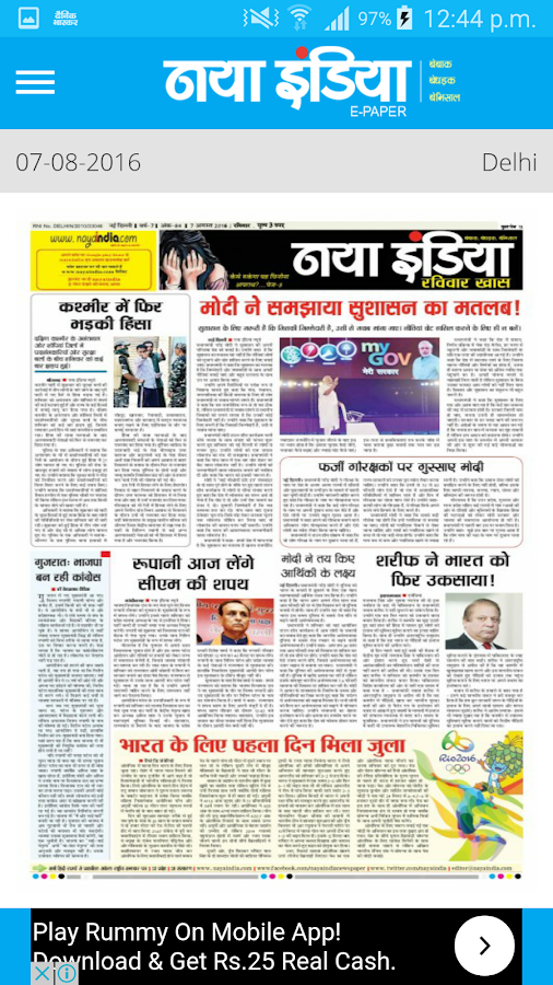 Hindi News - Naya India- screenshot