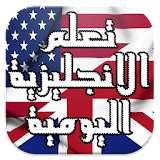 محادثات يومية - انجليزية file APK Free for PC, smart TV Download
