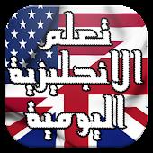 محادثات يومية - انجليزية