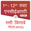 NCERT Hindi Books, Notes, MCQs icon