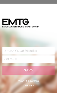 EMTG電子チケット- screenshot thumbnail