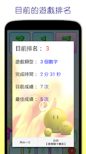 猜數字囉 1A2B- screenshot thumbnail